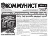 «Коммунист» № 43 от 1 ноября 2018 года