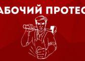 Москва: Не за горами хлебный бунт! Депутаты от КПРФ помогают голодающим рабочим