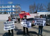 Пикет КПРФ: «Сохранить завод РМК!»