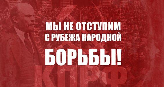 Мы не отступим с рубежа народной борьбы! Заявление народно-патриотических сил России