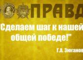 Г.А. Зюганов в газете «Правда»: «Сделаем шаг к нашей общей победе!»