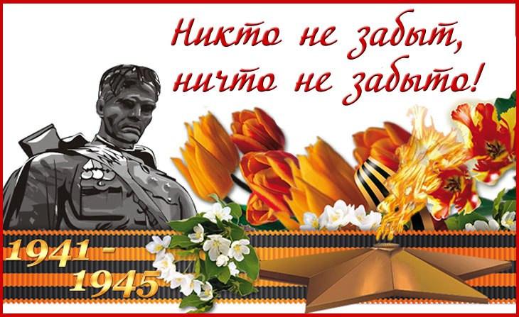 22 июня — День памяти и скорби. 75-я годовщина начала Великой Отечественной войны