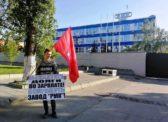 Активисты КПРФ раздавали рабочим газету «Коммунист»
