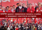 «КПРФ хранит священную память о войне и защищает советскую историю»