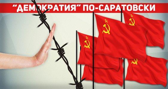 О.Н. Алимова: «Демократия» по-саратовски