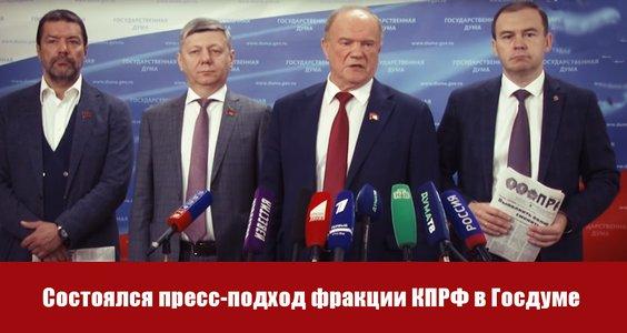 Состоялся пресс-подход фракции КПРФ в Госдуме