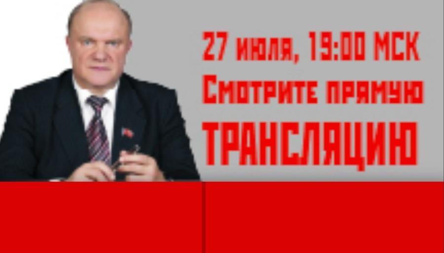 27 июля в 19:00 (МСК) на телеканале «Красная Линия» в передаче «Прямой разговор» — Геннадий Зюганов и Павел Грудинин (анонс)