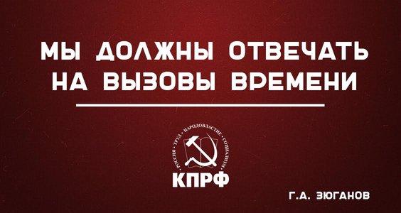 Г.А. Зюганов: Мы должны отвечать на вызовы времени