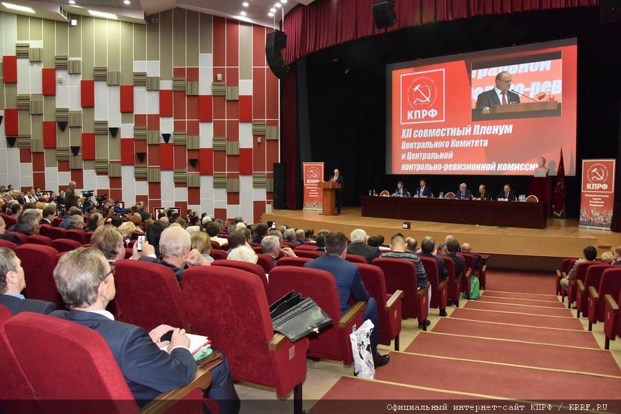 В Подмосковье завершил работу XII (октябрьский) совместный Пленум ЦК и ЦКРК КПРФ