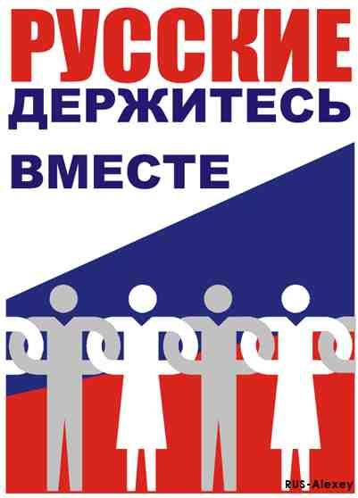 «Русские, держитесь!». Видеоклип Александра Харчикова к юбилею расстрельной конституции