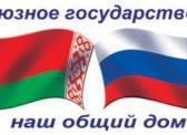 Союзное государство – наш общий дом! Г.А. Зюганов направил приветствие III Съезду Общественной палаты Союзного государства
