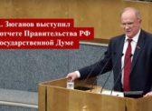 Г.А. Зюганов выступил на отчете Правительства РФ в Государственной Думе