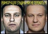 И.И. Никитчук: Внимание! Наступает навальнывщина!