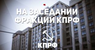 Г.А. Зюганов: При нынешнем либеральном курсе никогда не удастся реализовать патриотическую внешнюю политику