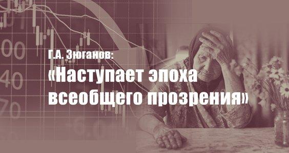Г.А. Зюганов: «Наступает эпоха всеобщего прозрения»