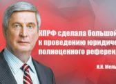 И.И. Мельников: КПРФ сделала большой шаг к проведению юридически полноценного референдума