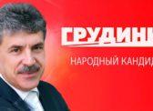 Поддержим народного кандидата! Обращение к гражданам России