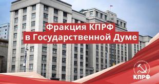 Депутаты от КПРФ возглавят 5 из 26 комитетов Госдумы