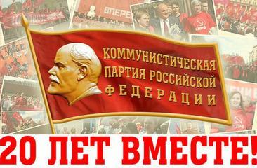 Сегодня День рождения КПРФ! С юбилеем, двадцатилетием, родная партия!