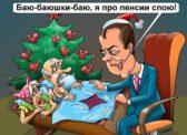 Газета «Советская Россия» о пенсионной «реформе»