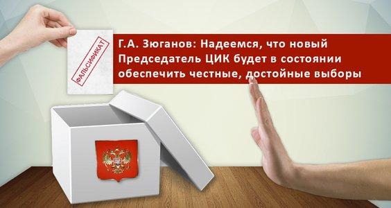 Г.А. Зюганов: Только честные выборы позволят нам мирно и демократично исправить ситуацию и обеспечить стране уверенное будущее