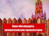 Пора обезвредить прикремлевских провокаторов. Открытое обращение Г.А. Зюганова к главе государства