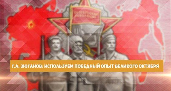 Г.А. Зюганов: Используем победный опыт Великого Октября. Выступление при открытии весенней сессии Госдумы