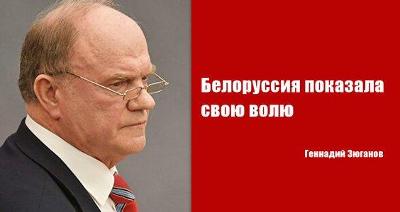 Геннадий Зюганов: Белоруссия показала свою волю