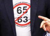 «Свободная Пресса»: Кремль задушил пенсионный референдум