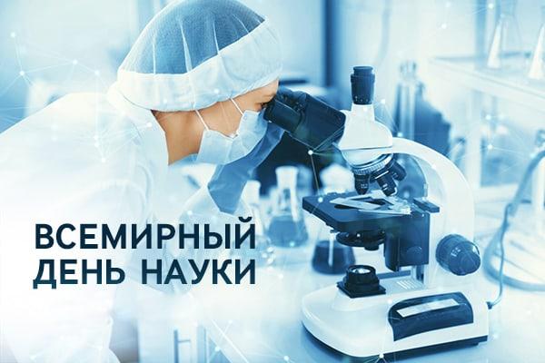 Ольга Алимова поздравила с Всемирным днем науки!