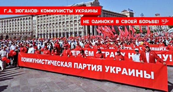 Г.А. Зюганов: Коммунисты Украины не одиноки в своей борьбе!