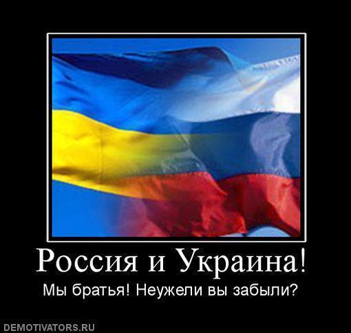 405008_rossiya-i-ukraina