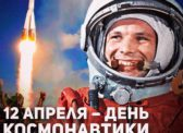 Ольга Алимова поздравила с Днём космонавтики