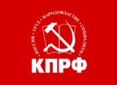 «Прекратить полицейский террор против коммунистов» Заявление XVII Съезда КПРФ