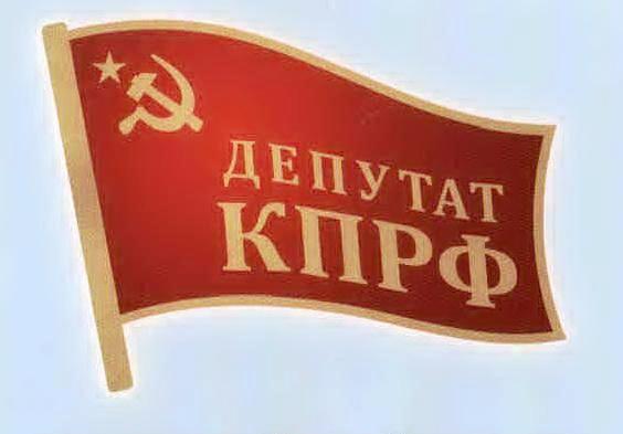 Заявление депутатов Саратовской городской думы, избранных от КПРФ