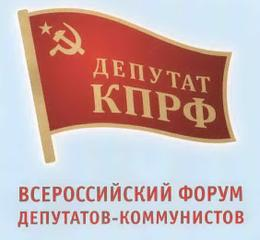 Информационное сообщение о работе Первого Всероссийского съезда депутатов-коммунистов