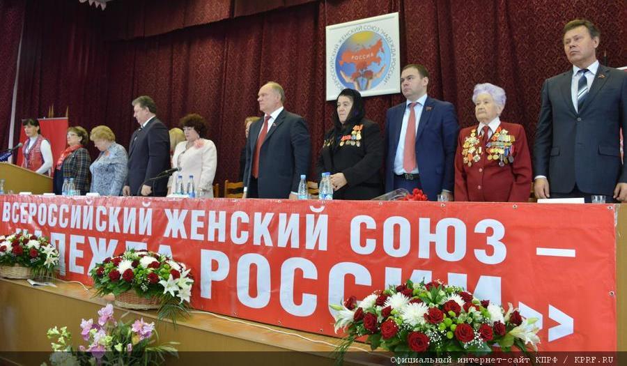 В Москве прошел IV Съезд ООД «Всероссийский женский Союз – Надежда России»
