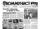 «Коммунист» № 42 от 31 октября 2019 года