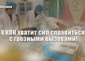 Г.А. Зюганов: У КПК хватит сил справиться с грозными вызовами!