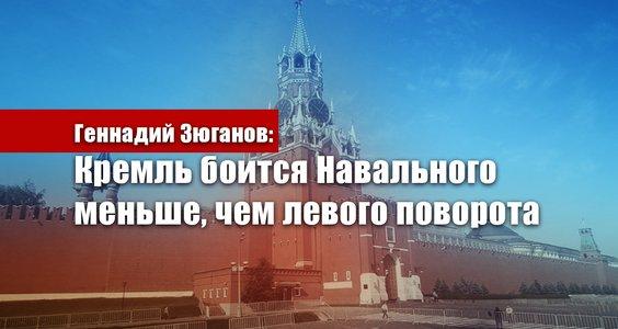 Геннадий Зюганов: Кремль боится Навального меньше, чем левого поворота