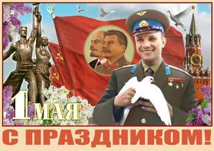 День Международной солидарности трудящихся в Саратове