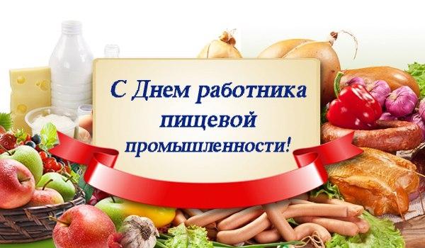 Ольга Алимова поздравила с Днем работника пищевой промышленности