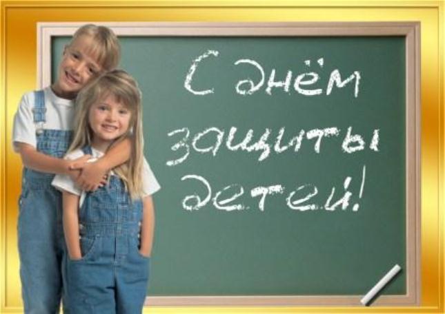 Поздравление Ольги Алимовой с Днем защиты детей