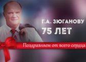 Ольга Алимова: «С юбилеем, Геннадий Андреевич!!!»