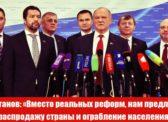 Г.А. Зюганов: «Вместо реальных реформ, нам предложили распродажу страны и ограбление населения»