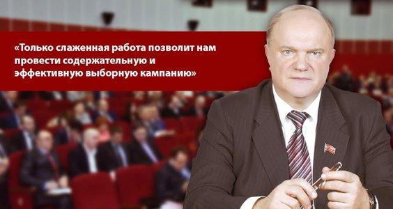 Г.А. Зюганов: «Только слаженная работа позволит нам провести содержательную и эффективную выборную кампанию»