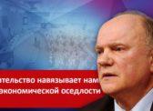 Г.А. Зюганов: Правительство навязывает нам черту экономической оседлости