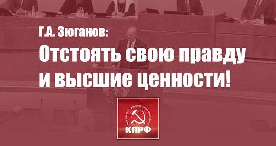 Г.А. Зюганов: Отстоять свою правду и высшие ценности!