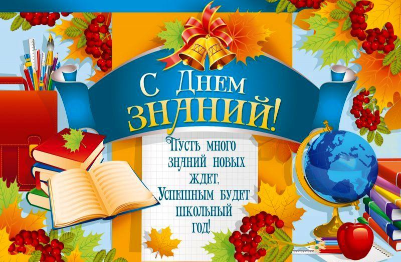 Ольга Алимова поздравила саратовцев с Днём знаний!