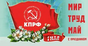 Г.А. Зюганов: С Днём международной солидарности трудящихся!